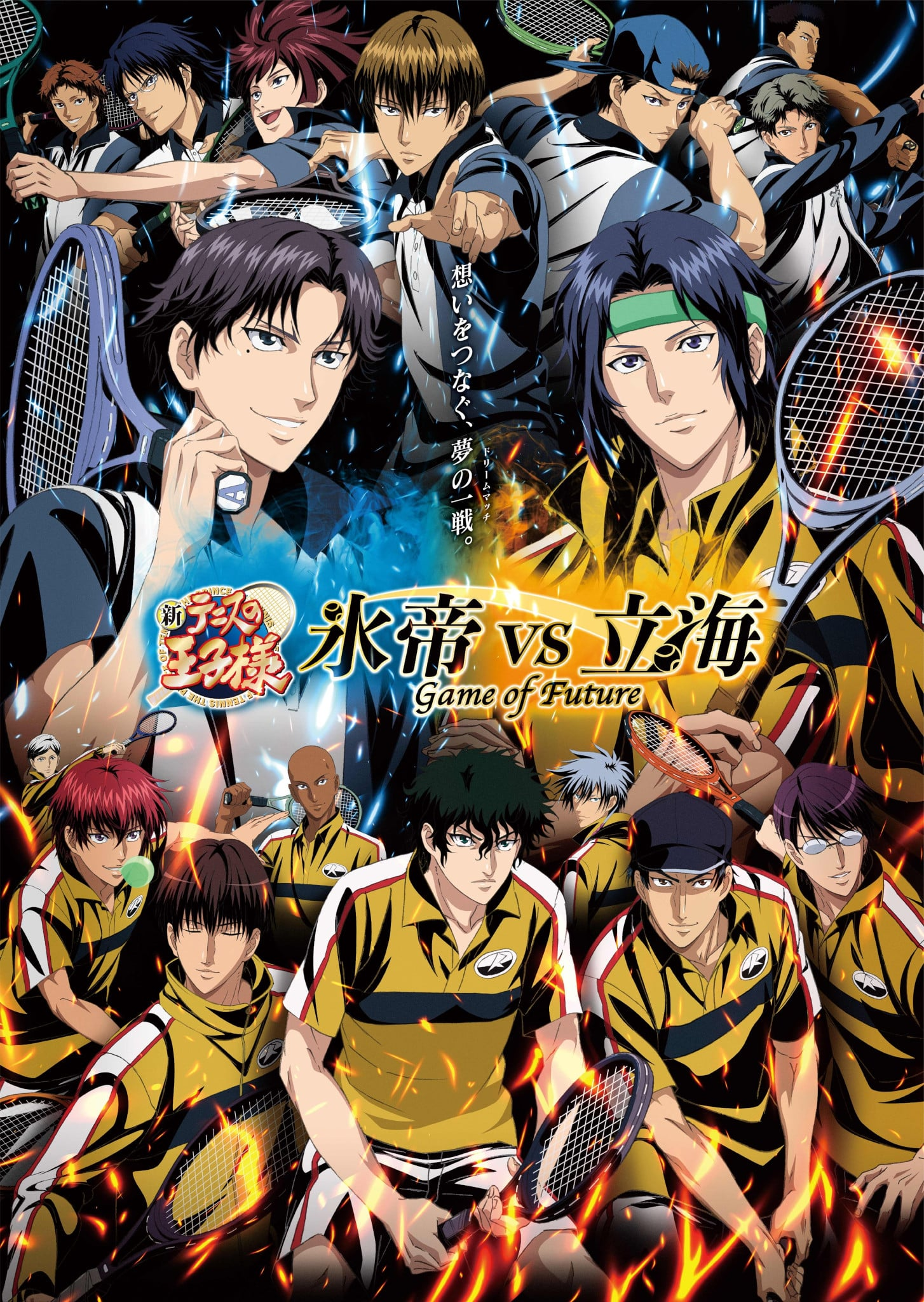 annonce de anime the prince of tennis hyotei vs rikkai en visuel