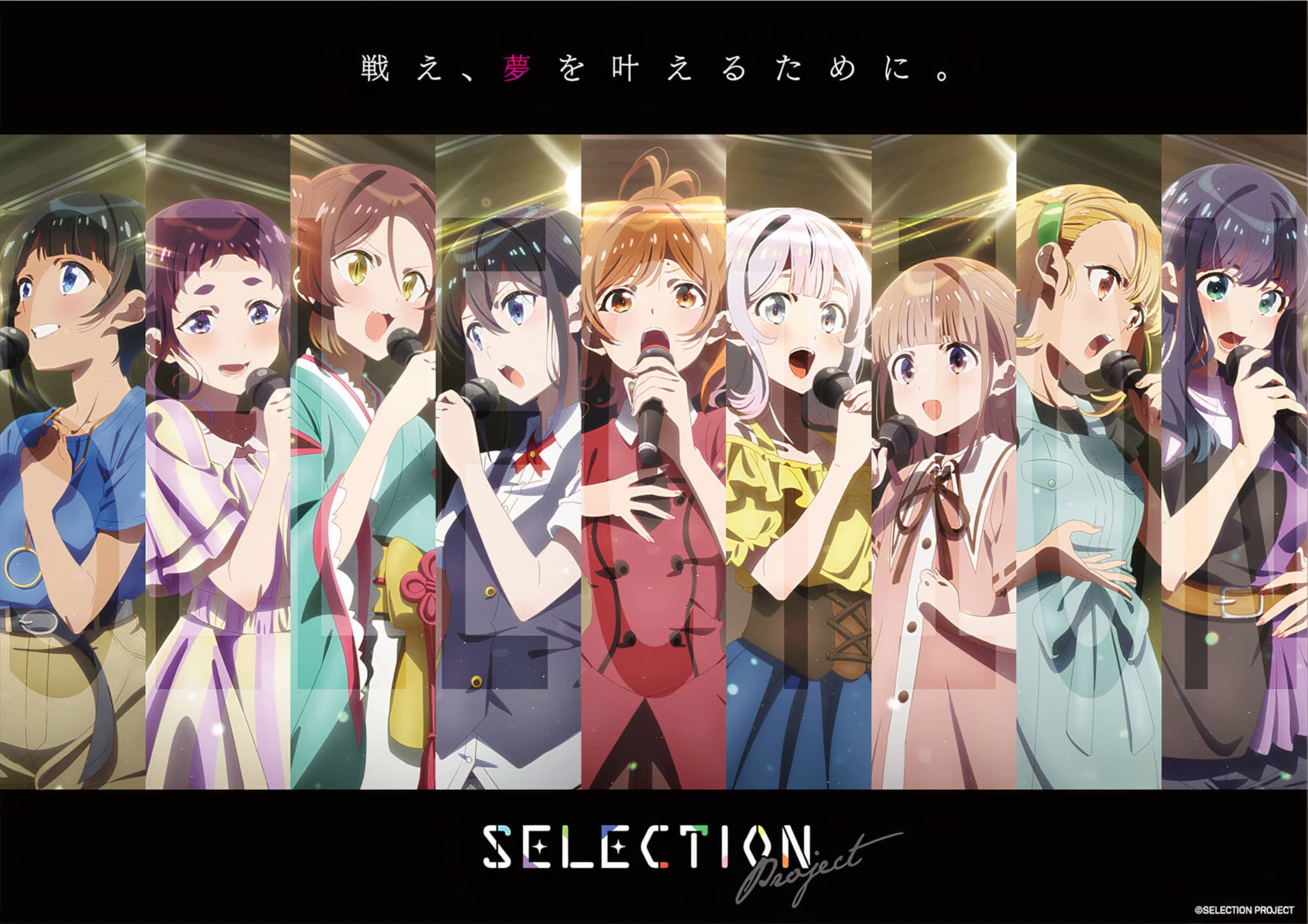 Annonce de anime Selection Project