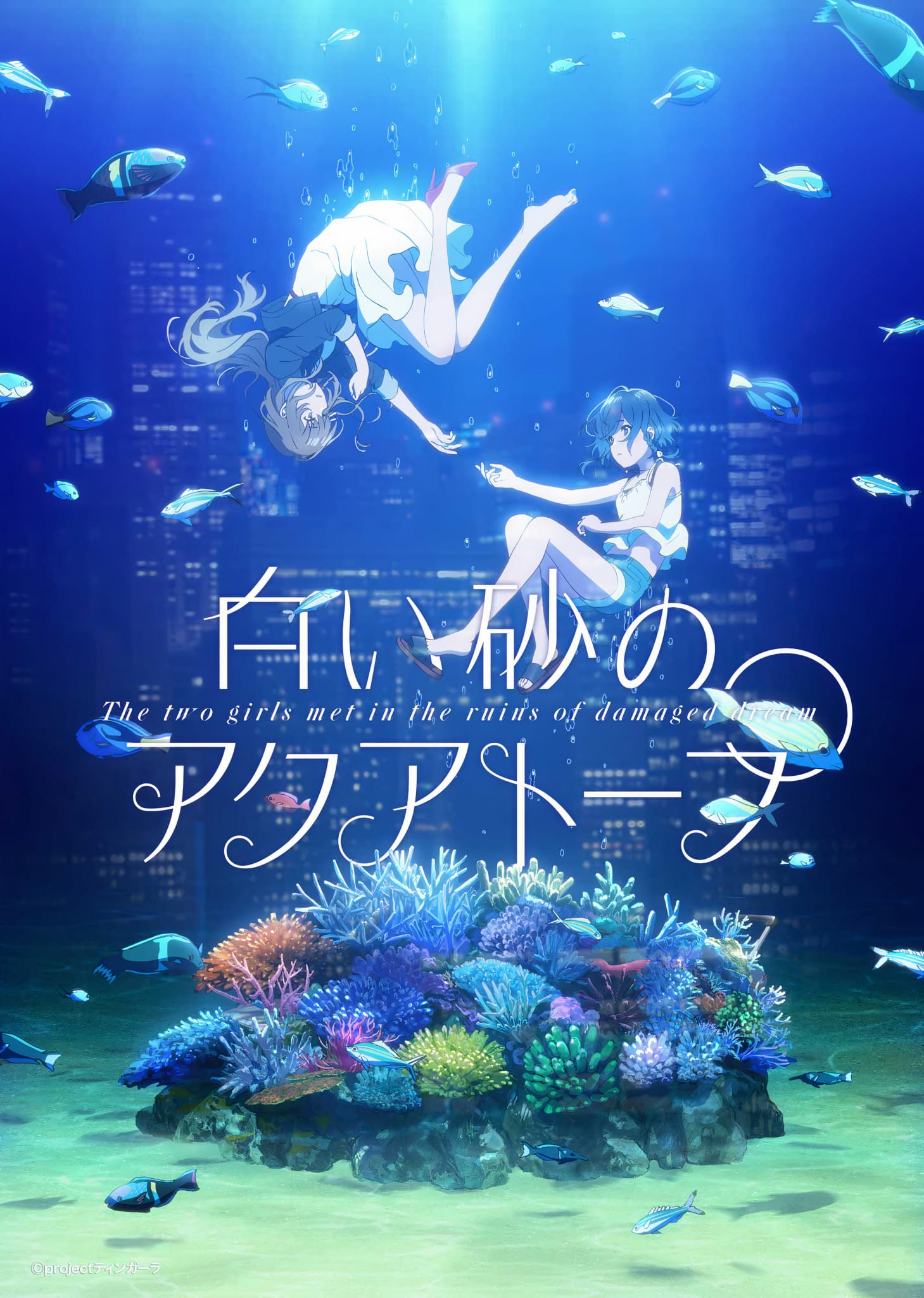 Annonce de anime Aquatope of White Sand