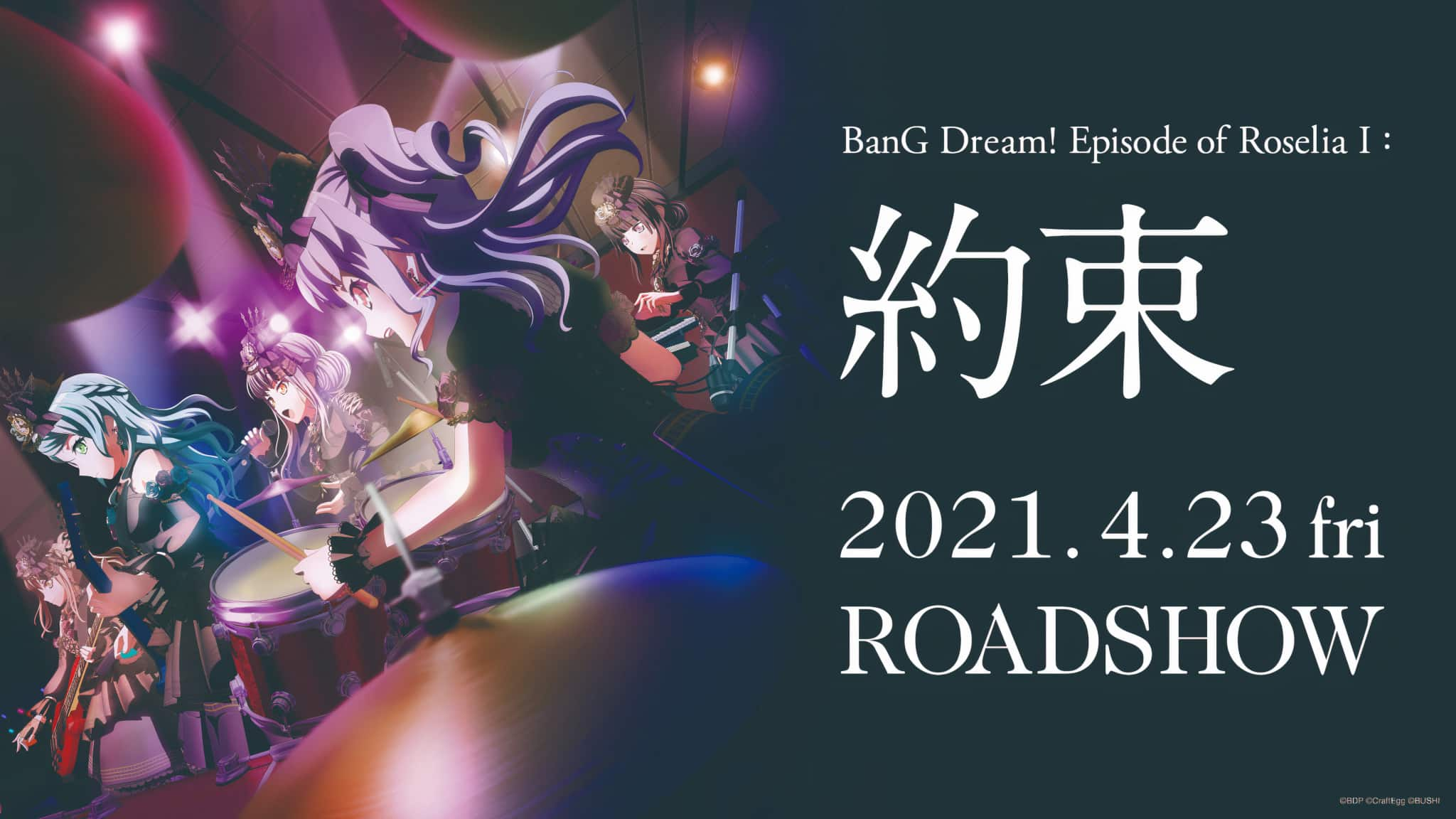 Visuel principal pour le film Bang Dream : Episode of Roselia 1 - Yakusoku