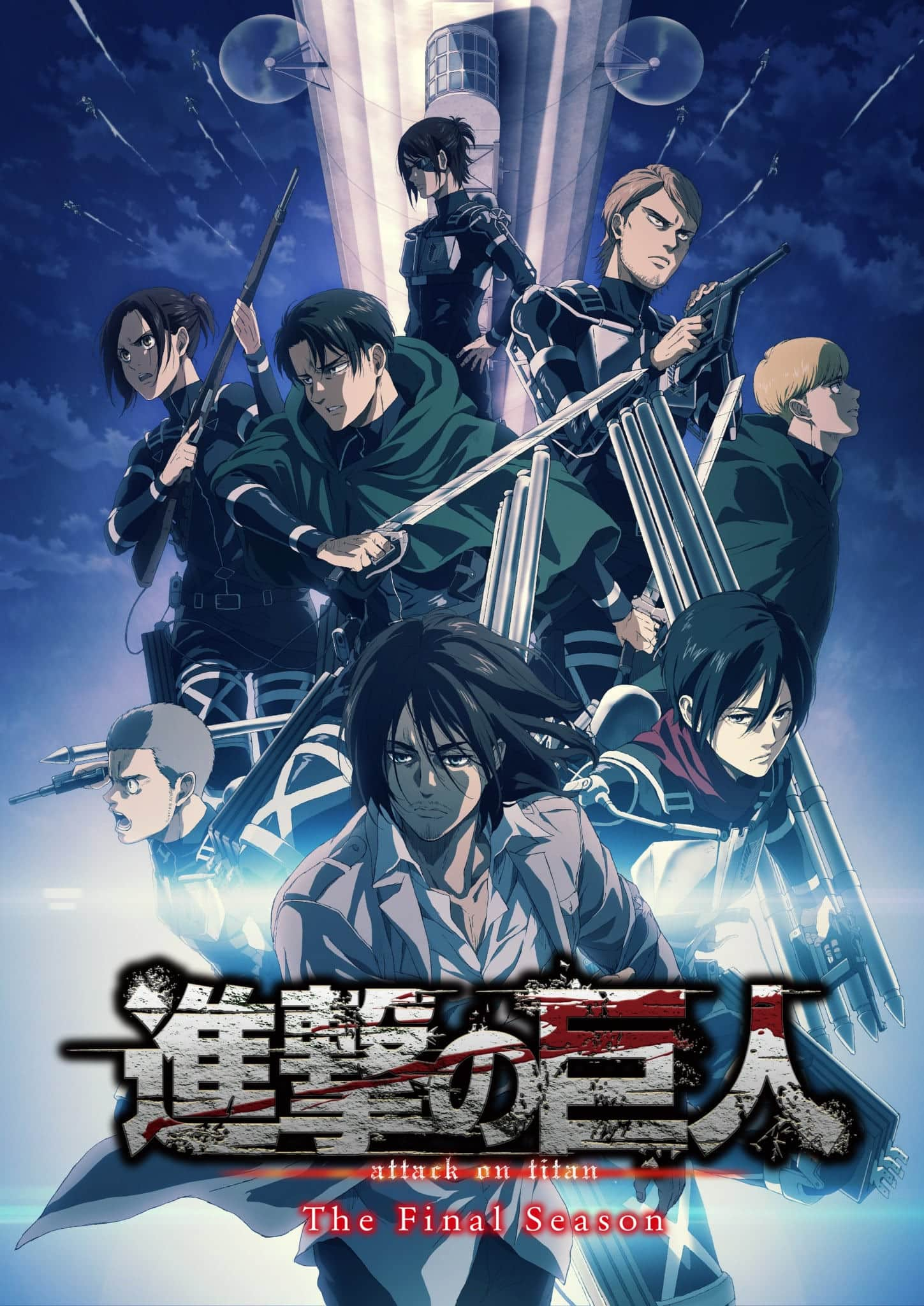 Critique de anime Shingeki no Kyojin Saison 4