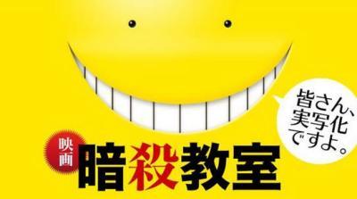 """「暗殺教室」ネタバレ 主演はHey!Sey!JUNP山田涼介 """"殺せんせー""""声は二宮和也?!"""