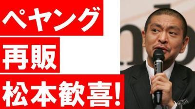 松本人志、浜田雅功の原点「ペヤング」販売復活再開!