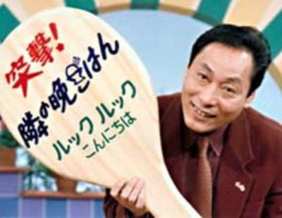 ヨネスケ「隣の晩ごはん」でお箸の持ち方が放送事故レベル!通算何件回ったの?!