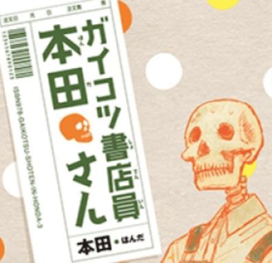 「ガイコツ書店員本田さん」本屋あるあるに書店員共感!最新刊は?