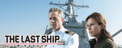 「ザ・ラストシップ」はマイケル・ベイ総指揮の人気ドラマ!シーズン3に熱烈オファーで真田広之も出演!