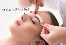 Photo of طريقة إزالة الشعر من الوجه