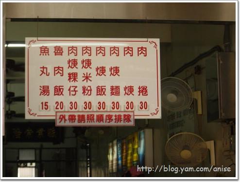 94.06.04-94.06.06 花蓮吃到死之旅(2) – 羅東肉羹番、花蓮炸蛋蔥油餅、液香扁食 @愛吃鬼芸芸