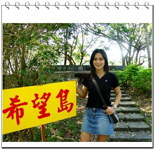 94.11.06 宜蘭不重複之旅(5) – 梅花湖之希望島 @愛吃鬼芸芸