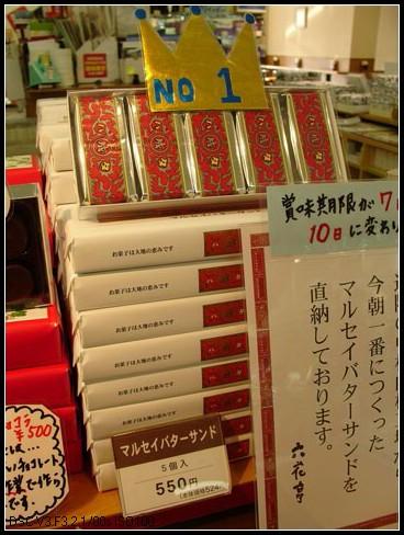 95.1.21 北海道冰凍餵豬泡湯之旅(21)–回程(完) @愛吃鬼芸芸