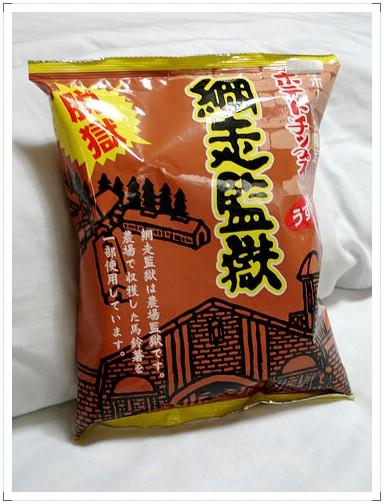 北海道餵豬泡湯之旅(17)–溫根湯 大江本家溫泉旅館 @愛吃鬼芸芸
