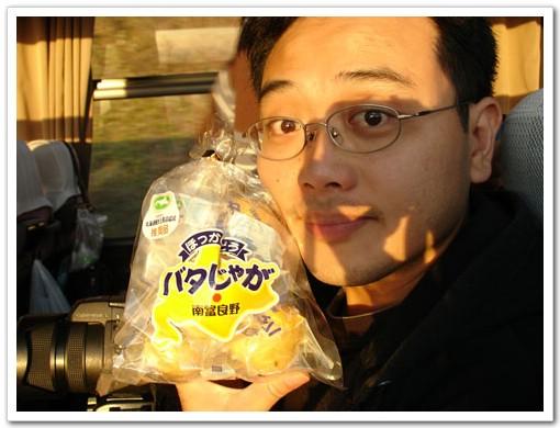 95.11.2北海道餵豬泡湯之旅(9)–神秘的摩周湖 @愛吃鬼芸芸