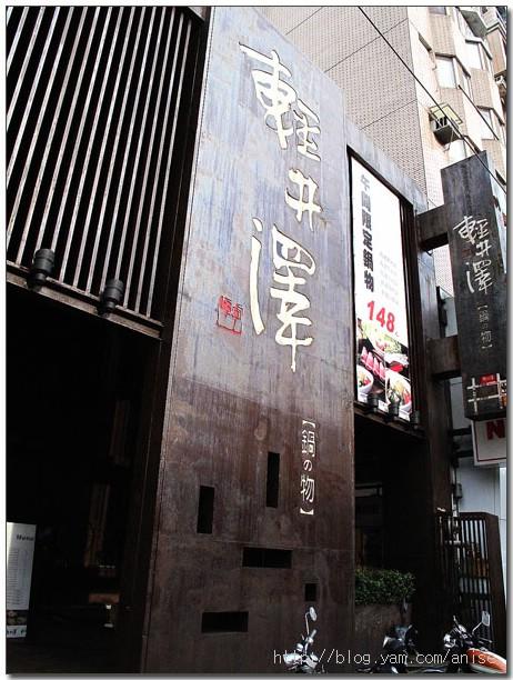 98.08.12 台中‧輕井澤鍋の物 @愛吃鬼芸芸
