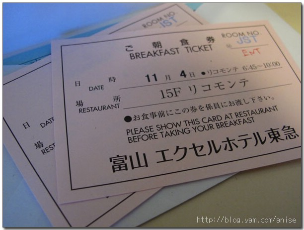 98.11.03 日本行(9)-箔座株式會社 + 夜宿富山東急 @愛吃鬼芸芸