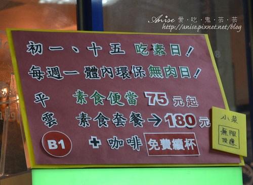 平雲養生蔬食料理002.jpg