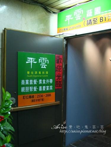 平雲養生蔬食料理003.jpg