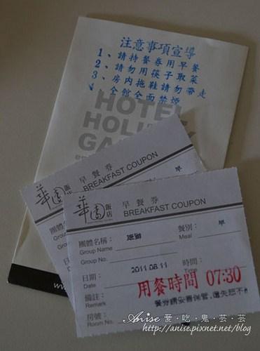 華園大飯店019.jpg
