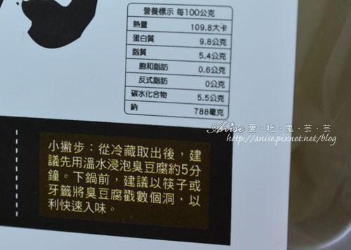 千里尋臭豆腐004.jpg