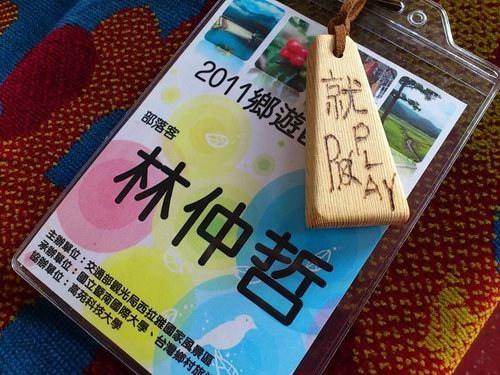 歐都納山野渡假村、色咪咪漂流木工作室@鄉遊西拉雅