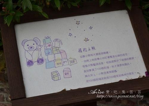 薰衣草森林006.jpg