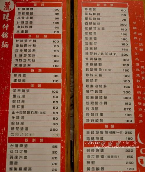 麗珠什錦麵~很台的熱炒、麵食老店