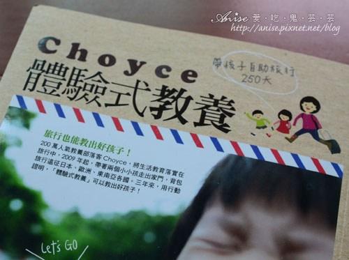 choyce體驗式教養002.jpg
