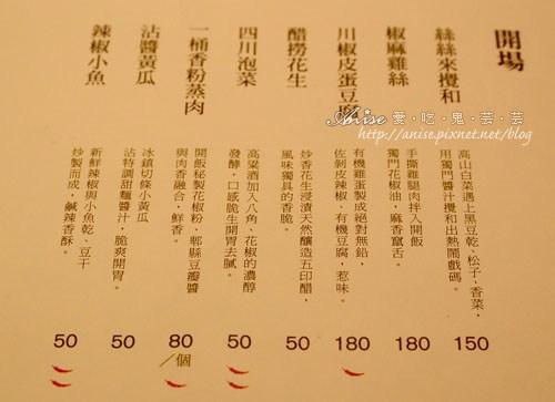 開飯川食堂009.jpg