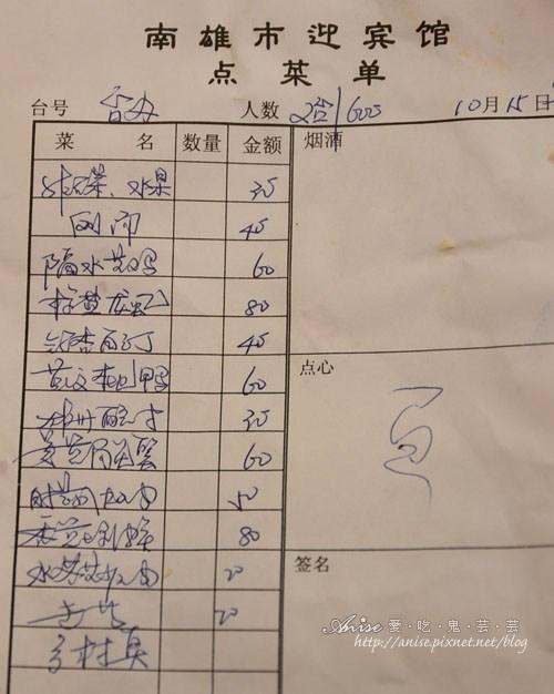 廣東粵北參訪團 Day4 – 南雄迎賓館吃蟑螂!(驚)