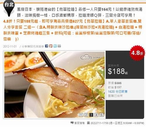 拉麵鳥華(忠孝店),清爽平價拉麵