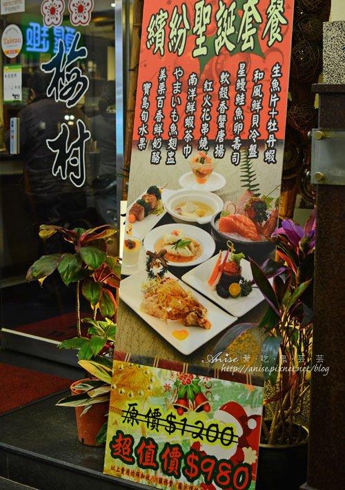 台北車站美食~梅村日本料理,老店的耶誕大餐也可以很時髦!