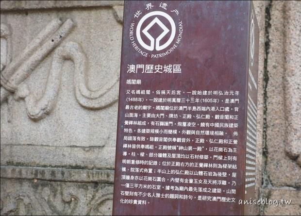 媽閣廟、海事博物館、港務局大樓、鄭家大屋@ 100年澳門自由行