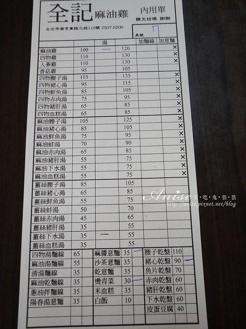 捷運南京東路站美食~全記麻油雞
