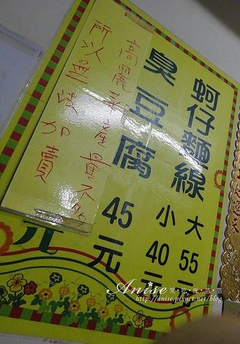 永吉路30巷美食~彭記臭豆腐、四川特色滷味