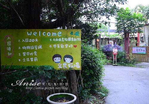 宜農牧場_002.jpg