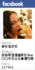 東區.達洋屋 (Dayan Cafe),與達洋和他的朋友們一起用餐!