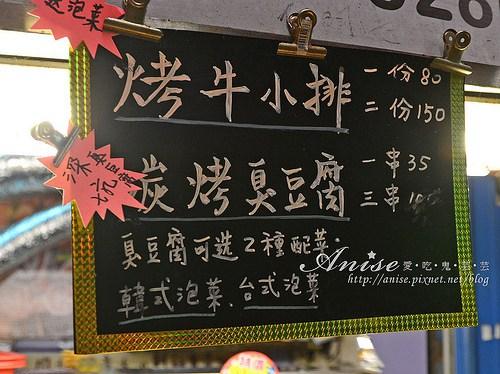 1珍湘炭烤_010.jpg