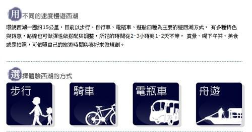 自行車遊西湖_004.jpg
