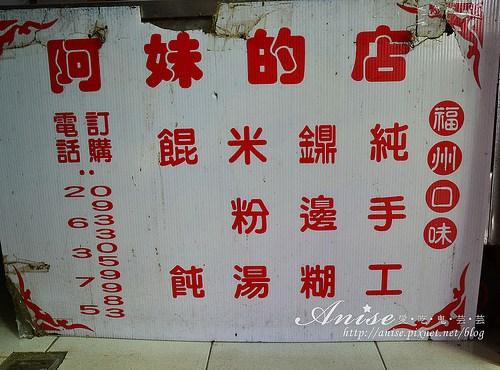 1介壽獅子市場阿妹的店003.jpg