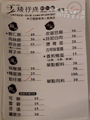 1_矮仔材蝦仁飯004.jpg
