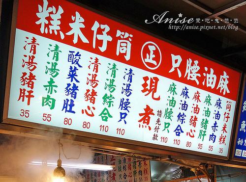 遼寧夜市.正記麻油腰只、客家自製湯圓燒麻糬甜湯