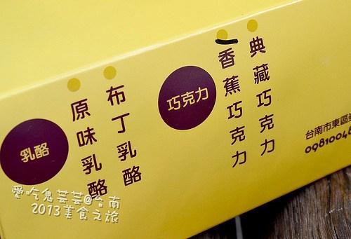 9_banana手作烘焙006.jpg