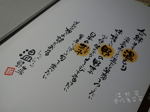 溫野菜_015.jpg