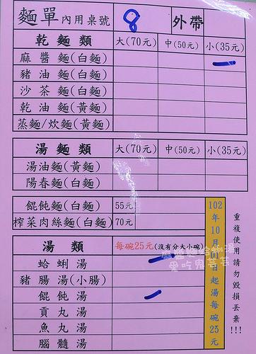 2麻醬麵蛤蠣湯_004.jpg