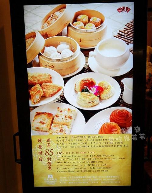 翠庭中餐廳.天成飯店TICC世貿會館,烤鴨季超值優惠中(6/30止)