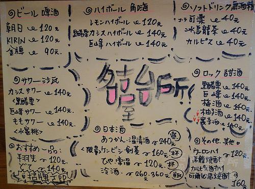 名古屋台所006.jpg