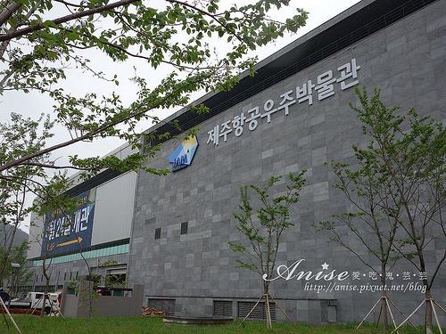 濟州航空宇宙博物館001.jpg