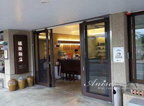 福樂麵店_002.jpg