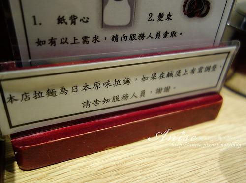 屯京拉麵_010.jpg