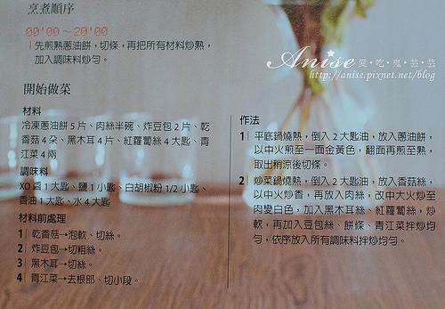 四季醬油_020.jpg