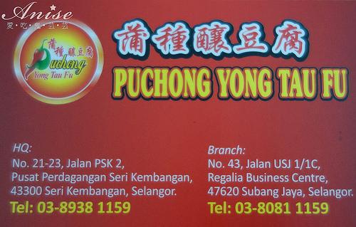 2馬來西亞蒲種釀豆腐_002.jpg